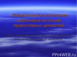 Патриотическое воспитание школьников на основе православных ценностей. Автор: Ов