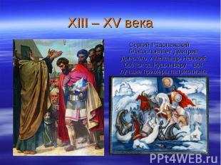 XIII – XV векаСергий Радонежский благословляет Дмитрия Донского, Александр Невск