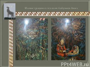 Иллюстрации к сказкам бабушки Акнэ.
