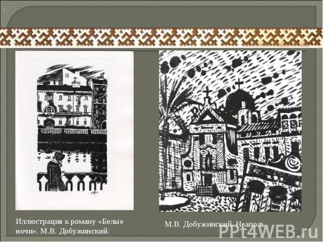 Иллюстрация к роману «Белые ночи». М.В. Добужинский.М.В. Добужинский. Неаполь.