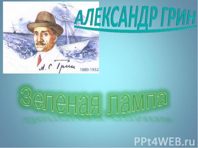 Александр Грин Зеленая лампа