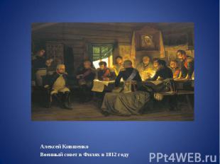 Алексей КившенкоВоенный совет в Филях в 1812 году