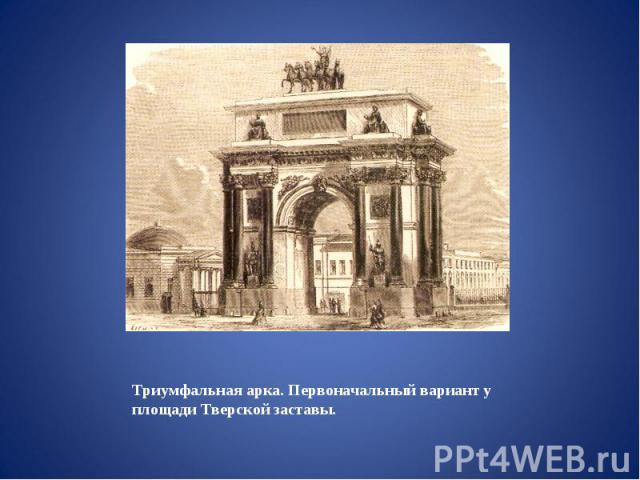Триумфальная арка. Первоначальный вариант у площади Тверской заставы.