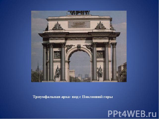 Триумфальная арка- вид с Поклонной горы