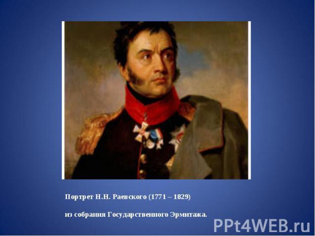 Портрет Н.Н. Раевского (1771 – 1829)из собрания Государственного Эрмитажа.