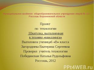 Муниципальное казённое общеобразовательное учреждение лицей № 11 г. Россошь Воро