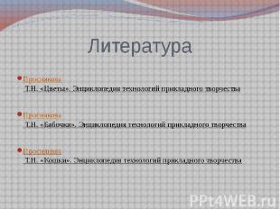 ЛитератураПроснякова Т.Н. «Цветы». Энциклопедия технологий прикладного творчеств