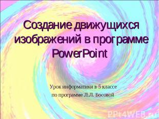 Создание движущихся изображений в программе PowerPoint Урок информатики в 5 клас