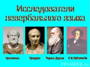 Исследователи невербального языкаАристотельЦицеронЧарльз ДарвинС.Л. Рубинштейн