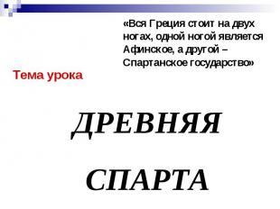 «Вся Греция стоит на двух ногах, одной ногой является Афинское, а другой – Спарт