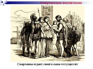 Спартанское воспитаниеСпартанка отдает своего сына государству