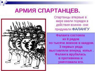 АРМИЯ СПАРТАНЦЕВ.Спартанцы впервые в мире ввели порядок в действия воинов- они п