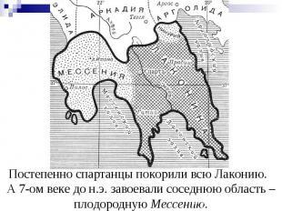 Постепенно спартанцы покорили всю Лаконию. А 7-ом веке до н.э. завоевали соседню