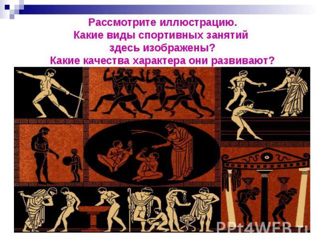 Рассмотрите иллюстрацию.Какие виды спортивных занятий здесь изображены?Какие качества характера они развивают?