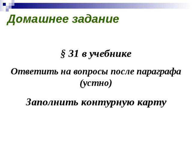 Домашнее задание§ 31 в учебникеОтветить на вопросы после параграфа (устно)Заполнить контурную карту