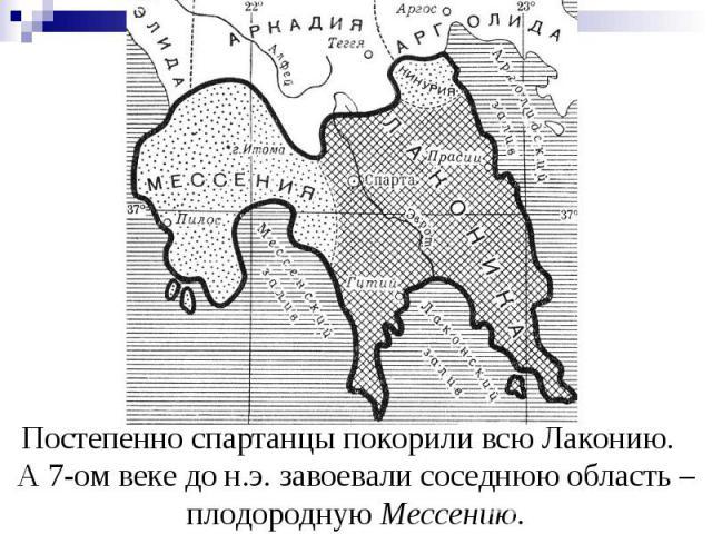 Постепенно спартанцы покорили всю Лаконию. А 7-ом веке до н.э. завоевали соседнюю область – плодородную Мессению.