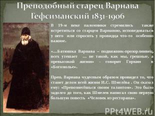 Преподобный старец Варнава Гефсиманский 1831-1906В 19-м веке паломники стремилис
