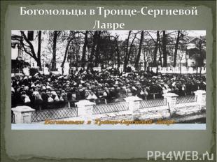 Богомольцы в Троице-Сергиевой Лавре
