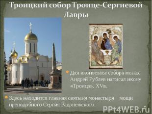 Троицкий собор Троице-Сергиевой ЛаврыДля иконостаса собора монах Андрей Рублев н