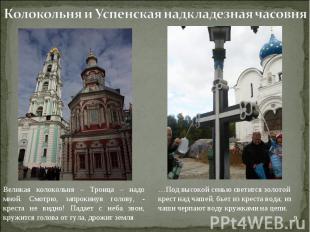 Колокольня и Успенская надкладезная часовняВеликая колокольня – Троица – надо мн