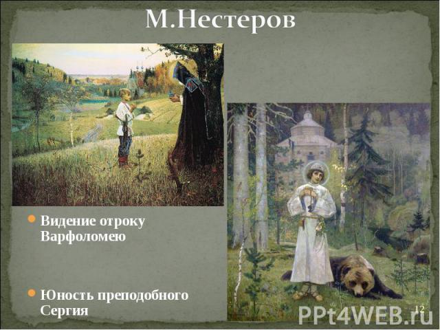 М.Нестеров Видение отроку ВарфоломеюЮность преподобного Сергия