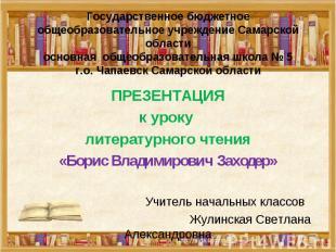 Государственное бюджетное общеобразовательное учреждение Самарской областиосновн