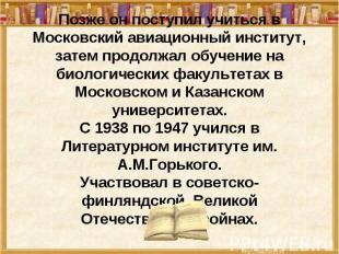 Позже он поступил учиться в Московский авиационный институт, затем продолжал обу