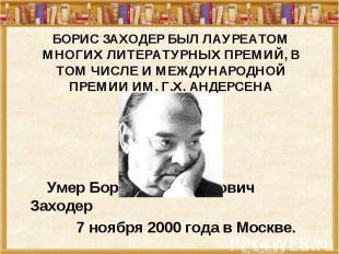 Борис Заходер был лауреатом многих литературных премий, в том числе и Международ