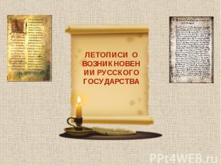 Летописи о возникновении русского государство