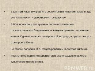 Варяг пригласили управлять восточными племенами славян, где уже фактически сущес