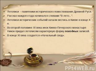 Летописи - памятники исторического повествования Древней Руси.Рассказ каждого г