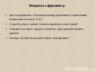 Вопросы к фрагменту: Как складывались отношения между варягами и славянскими пле