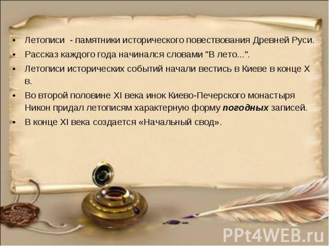 Летописи - памятники исторического повествования Древней Руси.Рассказ каждого года начинался словами