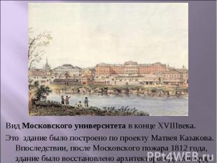 Вид Московского университета в конце XVIIIвека.Это здание было построено по прое