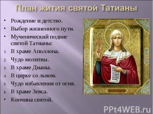 План жития святой ТатианыРождение и детство.Выбор жизненного пути.Мученический п
