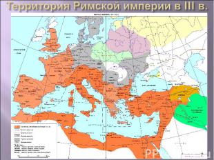 Территория Римской империи в III в.