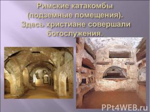 Римские катакомбы (подземные помещения). Здесь христиане совершали богослужения.