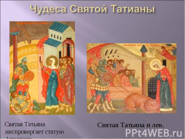 Чудеса Святой ТатианыСвятая Татьяна ниспровергает статую Аполлона. Святая Татьяна и лев.
