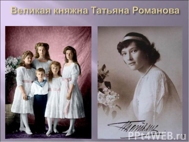 Великая княжна Татьяна Романова