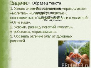 Задачи:1. Узнать значение и связь слов «православие», «молитва», «Благодать», «с