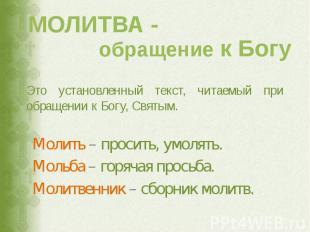МОЛИТВА -обращение к БогуЭто установленный текст, читаемый при обращении к Богу,