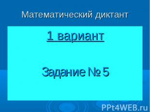 Математический диктант1 вариантЗадание № 5