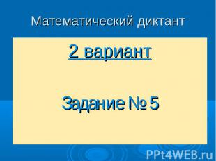 Математический диктант2 вариантЗадание № 5