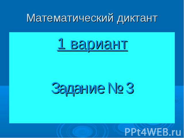 Математический диктант1 вариантЗадание № 3