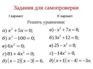 Задания для самопроверки I вариант II вариантРешить уравнения: