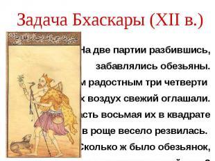 Задача Бхаскары (XII в.)На две партии разбившись,забавлялись обезьяны.Криком рад