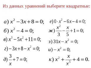 Из данных уравнений выберите квадратные: