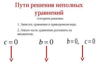 Пути решения неполных уравненийАлгоритм решения.1. Записать уравнение в приведен