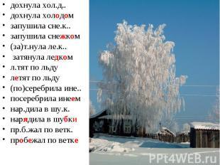 дохнула хол.д.. дохнула холодомзапушила сне.к.. запушила снежком(за)т.нула ле.к.