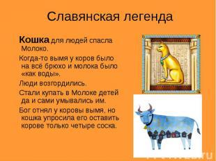Славянская легенда Кошка для людей спасла Молоко. Когда-то вымя у коров было на